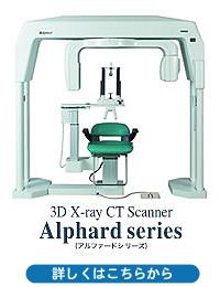 3DX線CT装置-朝日レントゲン-