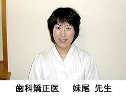 しらがみ歯科クリニック/スタッフ -島根県益田市-