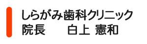 しらがみ歯科クリニック/院長 -島根県益田市-