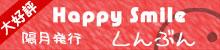 happy smile -島根県益田市-