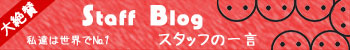 しらがみ歯科スタッフブログ -島根県益田市-