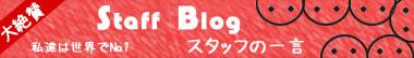 しらがみ歯科クリニックスタッフブログ -島根県益田市-