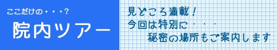 しらがみ歯科クリニック/院内ツアー -島根県益田市-
